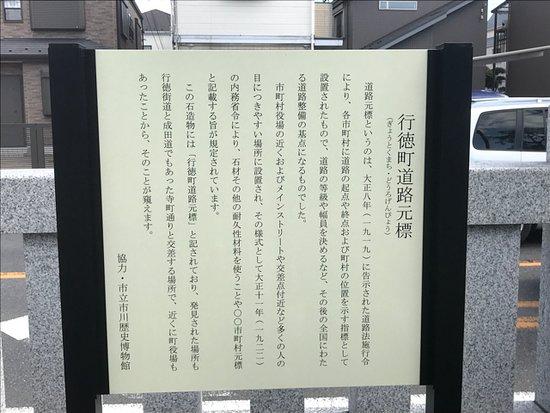 Gyotokumachi Dorogenpyo