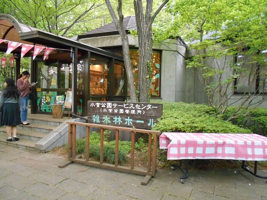 Komiya Park Service Center