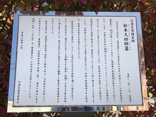 Kyushiro Matsumoto Grave