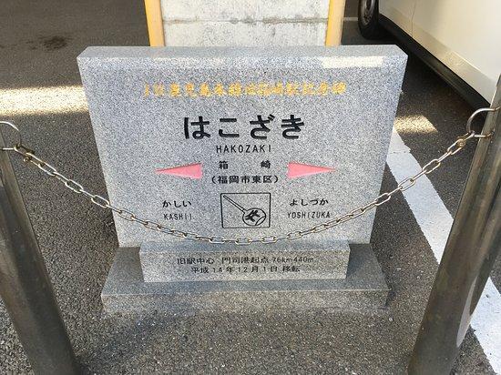 JR Kagoshima Main Line Former Hakozaki Station Monument