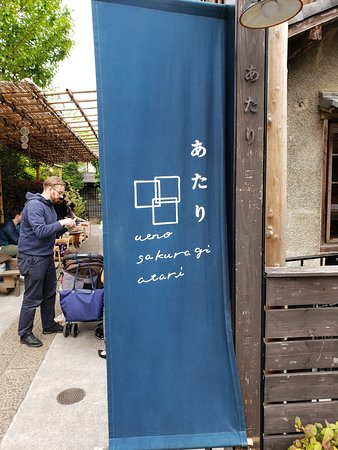 上野 桜木 町