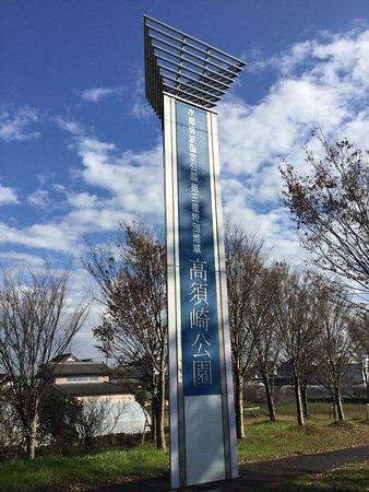 Takasuzaki Park
