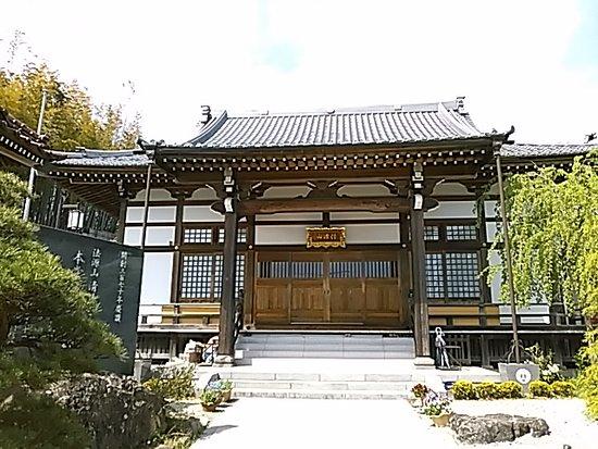 Seirin-ji