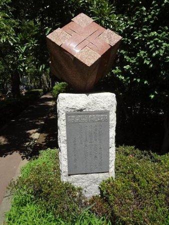 Akasaka Shobosho Hassho no Chi Monument