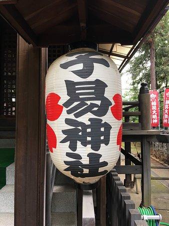 Фотография Итабаши