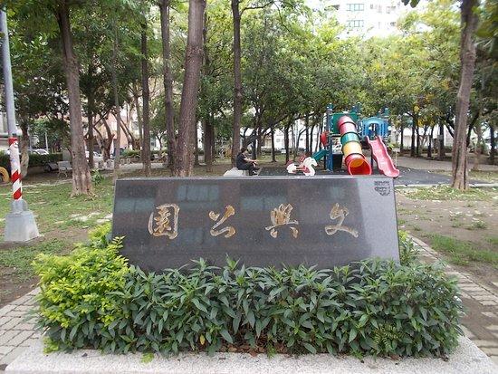 Wenxing Park