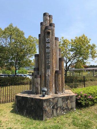 Iwakuni Kuga Park