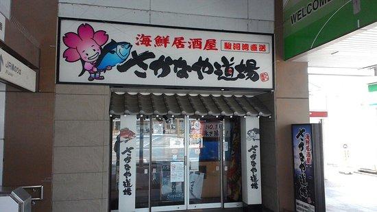 店の入口です。