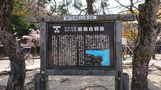 Itsukushima Battlefield