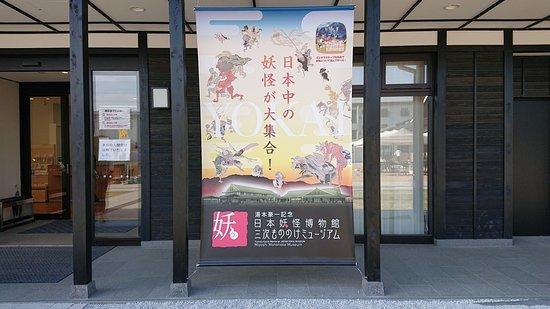 Yumoto Goichi Memorial Nihon Yokai Museum (Miyoshi Mononoke Museum)
