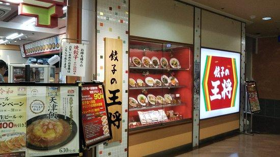 Gyoza No Osho Ario Matsumoto照片