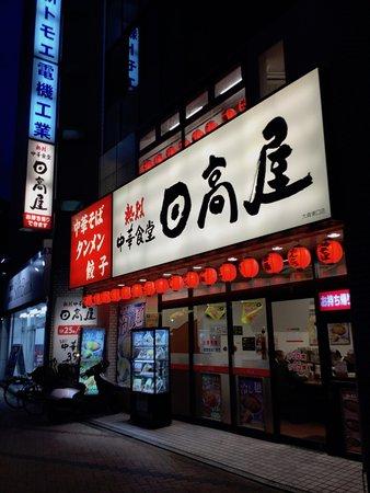 Hidakaya Omori East Entrance: レバニラ炒め定食