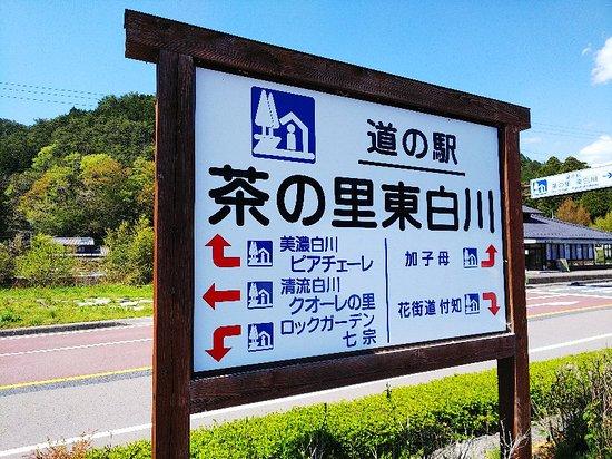 Higashishirakawa-mura ภาพถ่าย