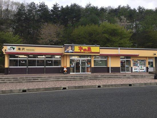 ร้านอาหาร Takizawa