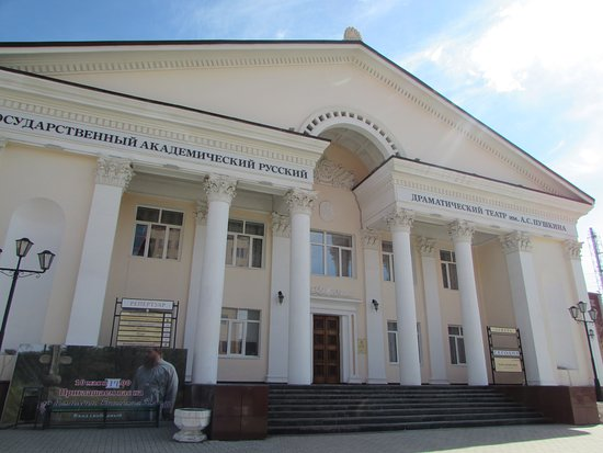 Yakutsk State Academic Drama Theater