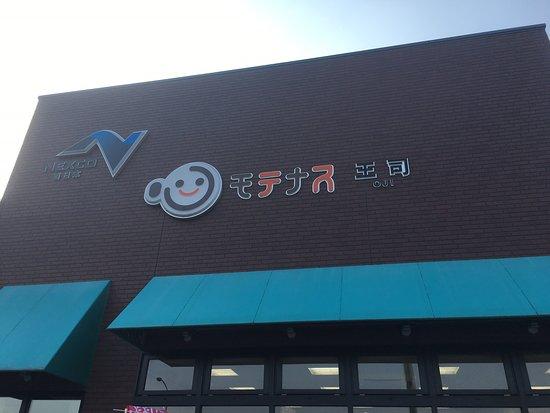 Oji Parking Area Inbound