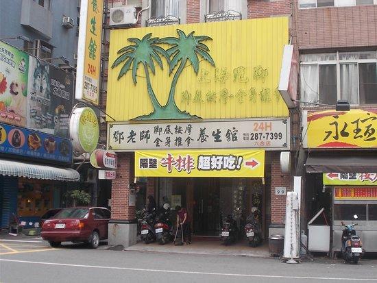 Deng Laoshi Message - Liuhe Store