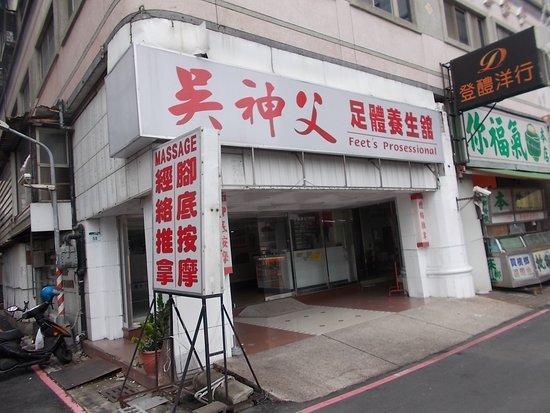 Wu Shen Fu Zu Ti Yang Sheng Guan