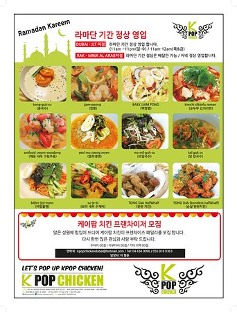 2019 Ramadan! KPOP CHICKEN will do the normal operation! Please call 04 4340096! Lets pop up KPOP CHICKEN!!
