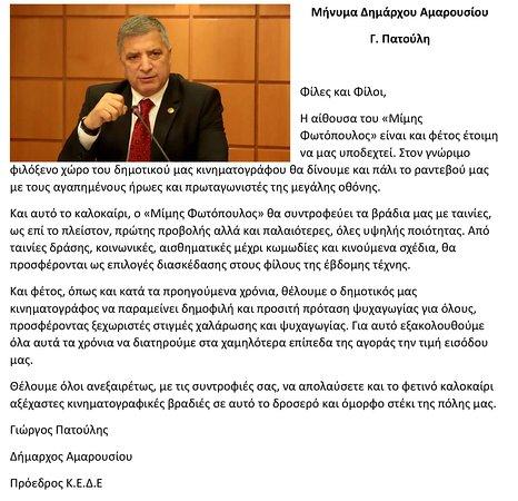 Μήνυμα Δημάρχου Αμαρουσίου Γ. Πατούλη