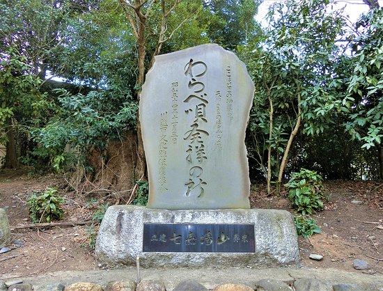 Origin of Warabe Uta Site