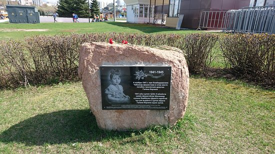 Memorial Stone to the Victim of Fascism Galina Kerzina