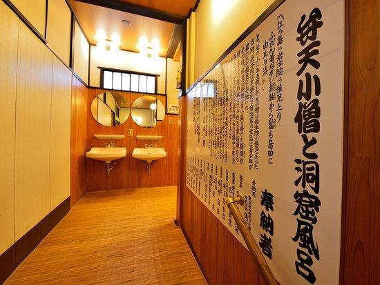 Iwamotoro Honkan: *弁天洞窟風呂の脱衣所
