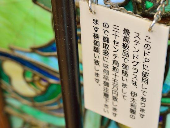 Iwamotoro Honkan: *ステンドグラス