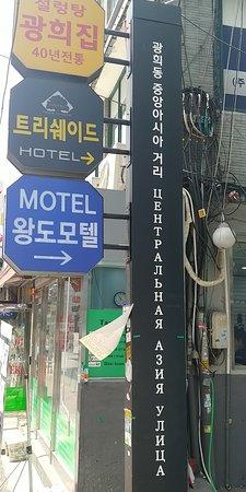 Gwanghuidong Central Asia Street: board