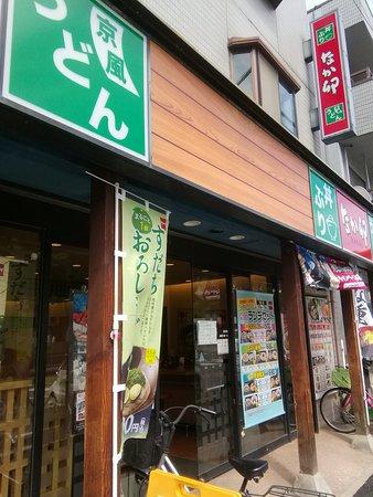 Nakau Fudaimae