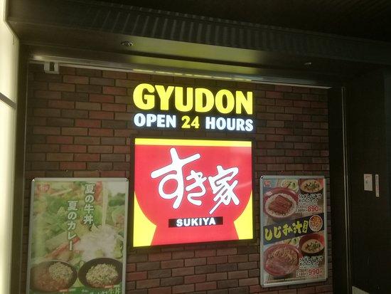 Sukiya, Kansai Airport: すき家の看板も英語で