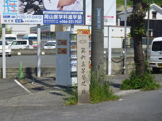 Signpost of The Site of Dairoku High School