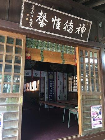 Somei Inari Shrine
