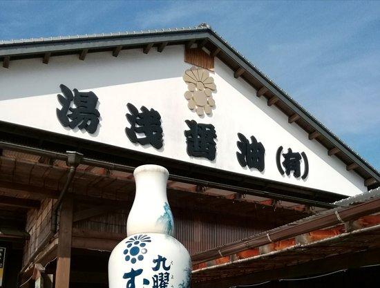 Yuasa Shoyu: ゴールデンウィークに湯浅醤油に立ち寄りました。こちらのお醤油はとても美味しいので以前より醤油蔵を初めて見学しました。見学会に申し込むと樽に触れたりすることができるそうです。見学後のしょうゆソフトクリームは絶品!魯山人醤油やもろみを購入しました。試食も充実しているのでおすすめです。