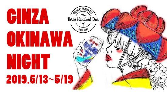 """GINZA 300BAR NEXT: 銀座沖縄ナイト 2019.5/13~5/19まで開催。 日本列島の中で伝統を重宝し、自由で国際色豊かな諸島""""沖縄県""""。今回、5/15の沖縄本土復帰記念日に合わせて300BAR各店舗で沖縄ナイトを開催いたします。沖縄にまつわる食事やカクテルをご提供いたします。是非ご来店ください。"""
