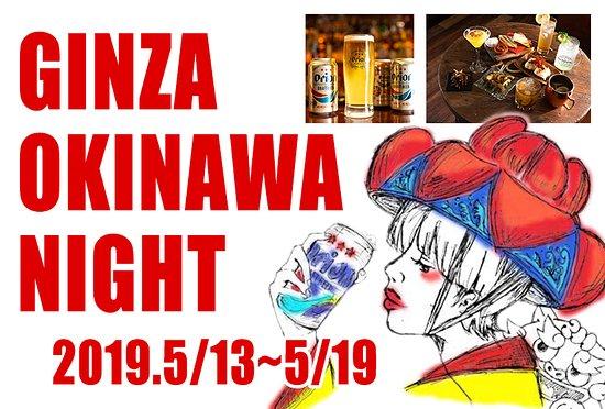 GINZA 300BAR 5-CHOME: 沖縄ナイト 5/13~5/19まで