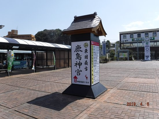 Kashima City Tourist Information Center