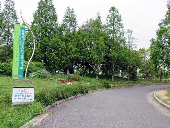 Inami No Mizube No Sato Park