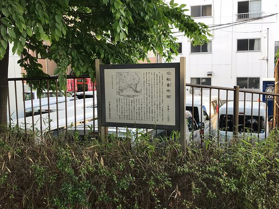 ‪The Site of Kawafune Bansho‬
