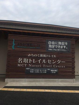 Michinoku Coastal Trail Natori Trail Center