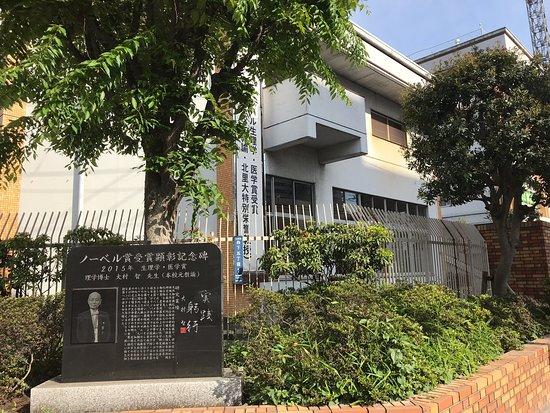 Nobel Prize Winner Commemorative Omura Satoshi Monument