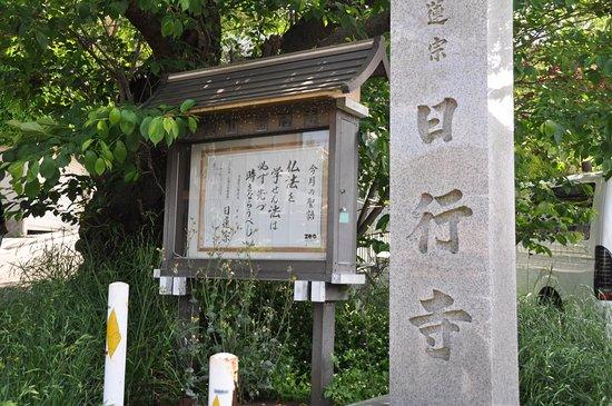 Nichigyo-ji Temple
