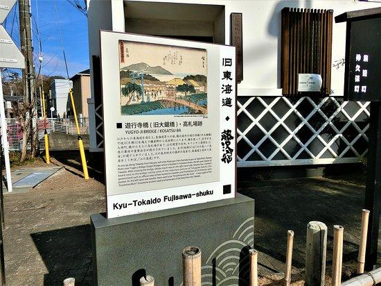 Enoshima Shrine Ichinotoriato Kosatsubaato