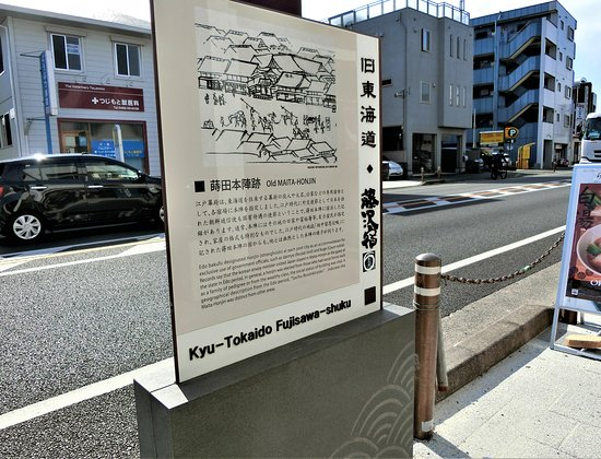 The Site of Maita Honjin