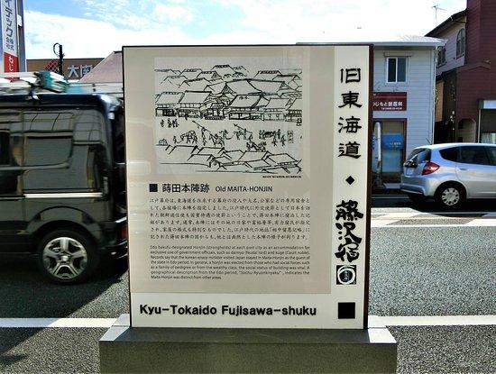 The Site of Maita Honjin