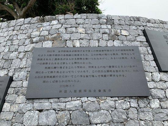 Okinawa Peace Memorial Hall: 韓国人慰霊塔