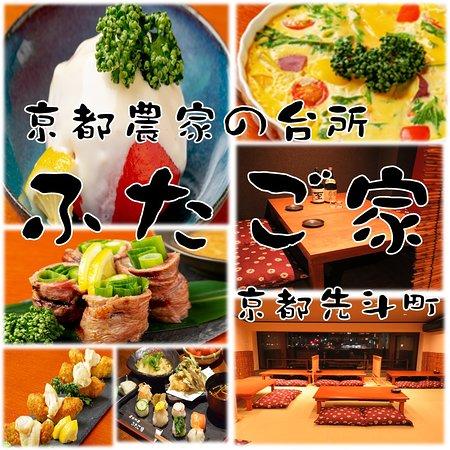 京野菜が美味しいごはん屋さん 農家野菜 ふたご家 京都先斗町