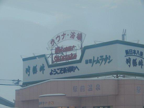 Shintokucho Eiyokujo