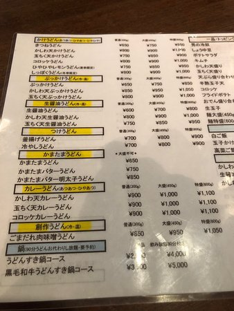 Sanuki Udon Imayuki: 今日はしっかりとお昼を食べたいと思って、同僚を誘って梅田へ。 プラプラしたあげく、うどんを食べよう!という事になり検索してこちらのお店へ。 有名店ですが、ど平日の今日は店内へはすぐにいけました!  やっぱり大阪ならき醤油うどんでしょという事で、冷やしのき醤油うどん、かしわ天と半熟卵天を頼んで待つ事3分。 かなり早い提供でした。 コシがしっかりあって、ほかの口コミにもあったように、かなり讃岐に近いと感じました!  カレーうどんの匂いがずっとしていて、今度はそっちを食べようと思いました。笑  またすぐ行きます。 ご馳走さまでした!