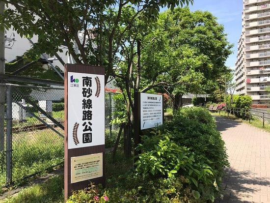 Minamisuna Railway Park